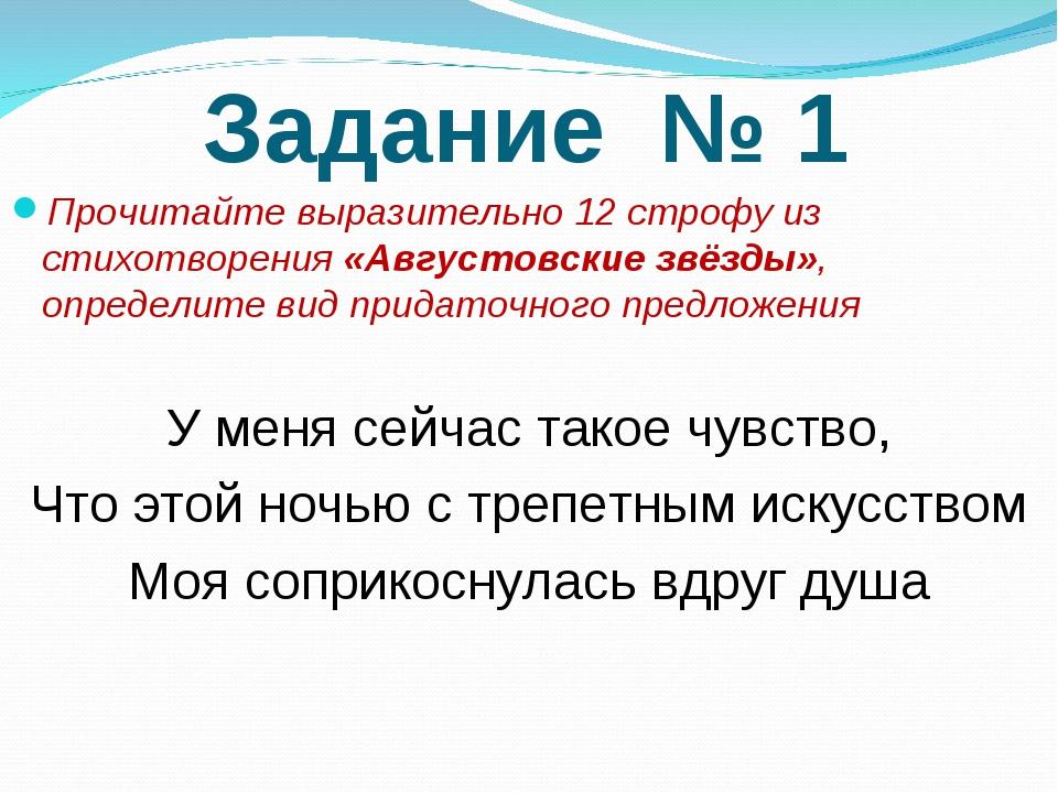 Задание № 1 Прочитайте выразительно 12 строфу из стихотворения «Августовские...
