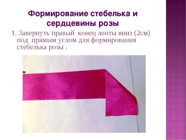 1. Завернуть правый конец ленты вниз (2см) под прямым углом для формирования...