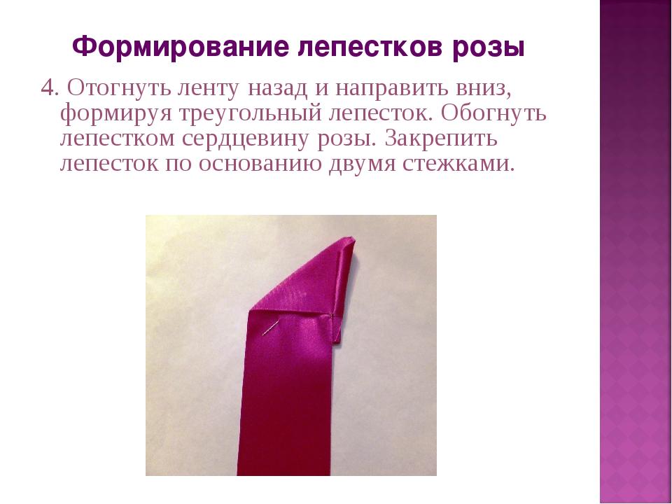4. Отогнуть ленту назад и направить вниз, формируя треугольный лепесток. Обог...