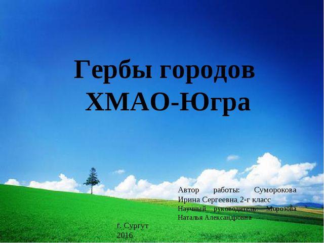 Гербы городов ХМАО-Югра Автор работы: Суморокова Ирина Сергеевна, 2-г класс...