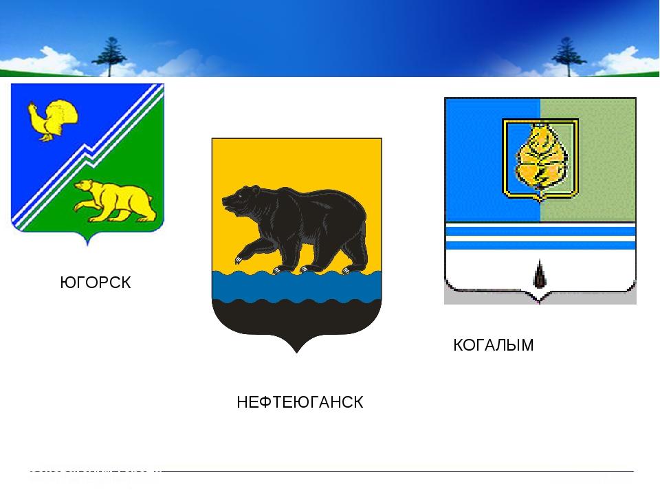Памятник основателям города ЮГОРСК КОГАЛЫМ НЕФТЕЮГАНСК