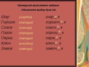 Шар(шарИка)шар__к Горшок(горошка)горшоч__к Совок(совочка)совоч__к