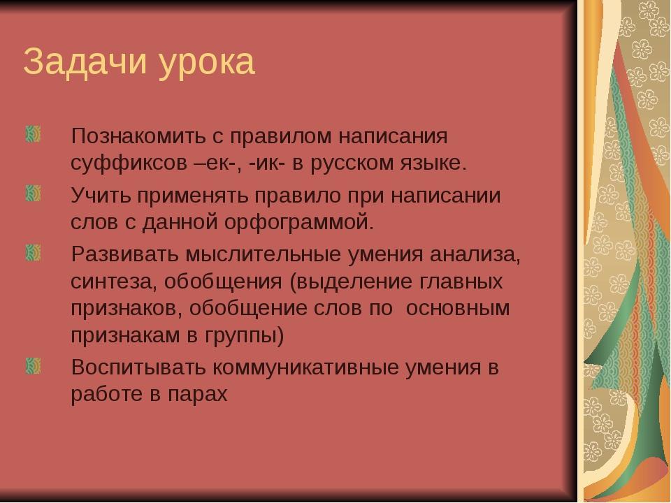 Задачи урока Познакомить с правилом написания суффиксов –ек-, -ик- в русском...