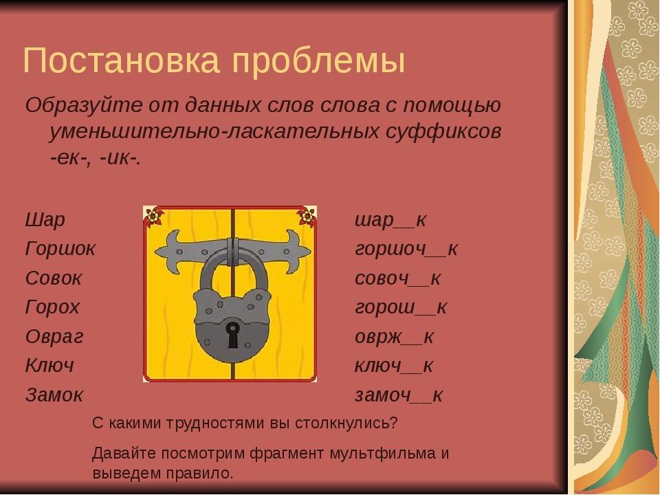 Постановка проблемы Образуйте от данных слов слова с помощью уменьшительно-ла...