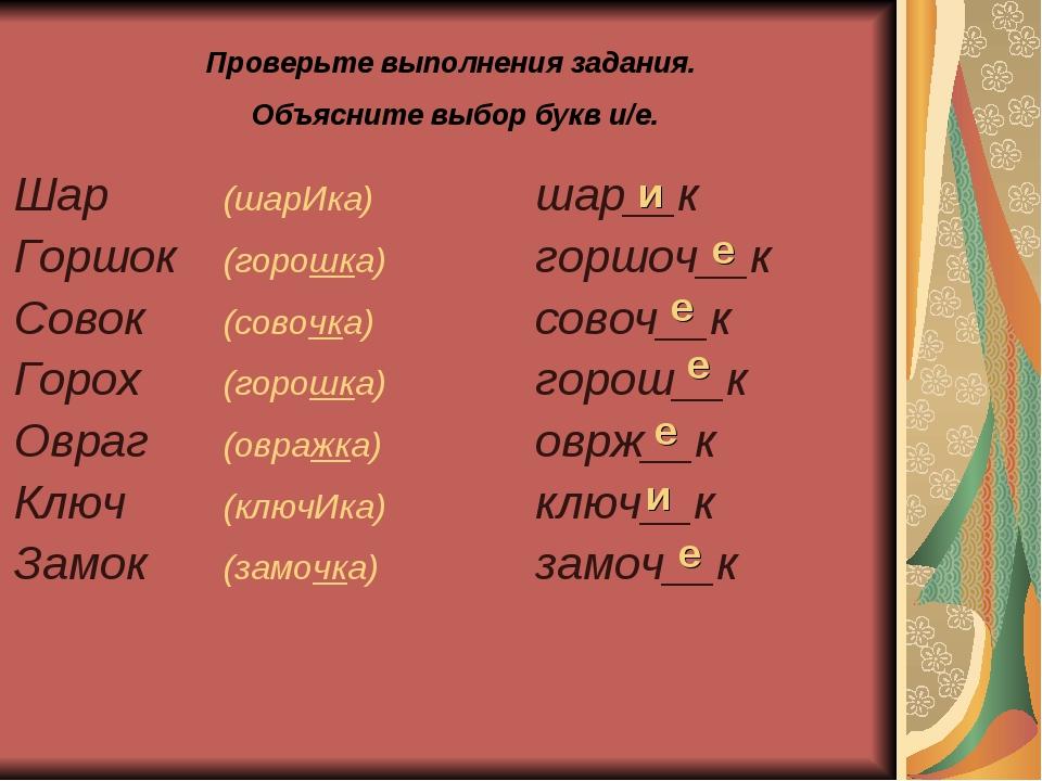 Шар(шарИка)шар__к Горшок(горошка)горшоч__к Совок(совочка)совоч__к...