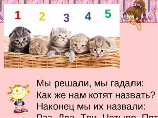 1 2 3 4 5 Мы решали, мы гадали: Как же нам котят назвать? Наконец мы их назва
