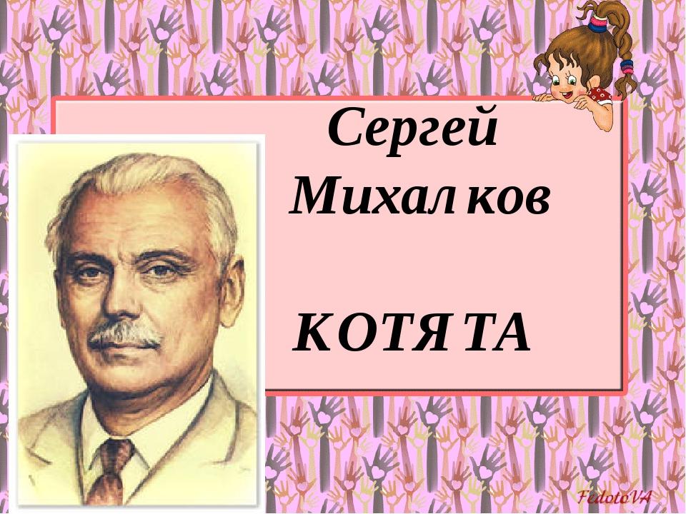 Сергей Михалков КОТЯТА