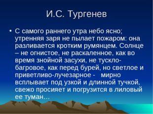 И.С. Тургенев С самого раннего утра небо ясно; утренняя заря не пылает пожаро