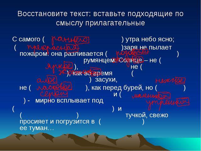 Восстановите текст: вставьте подходящие по смыслу прилагательные С самого ( )...
