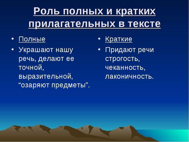 Роль полных и кратких прилагательных в тексте Полные Украшают нашу речь, дела...