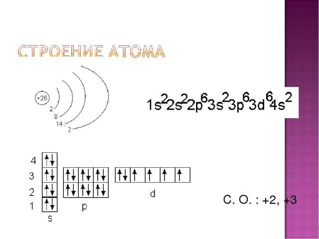 С. О. : +2, +3