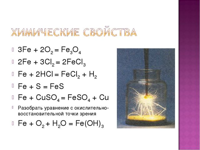 3Fe + 2O2 = Fe3O4 2Fe + 3Cl2 = 2FeCl3 Fe + 2HCl = FeCl2 + H2 Fe + S = FeS Fe...