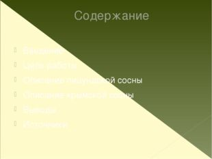 Содержание Введение Цель работы Описание пицундской сосны Описание крымской с