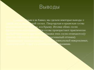 Выводы Съездив в Крым и на Кавказ, мы сделали некоторые выводы о крымской и п