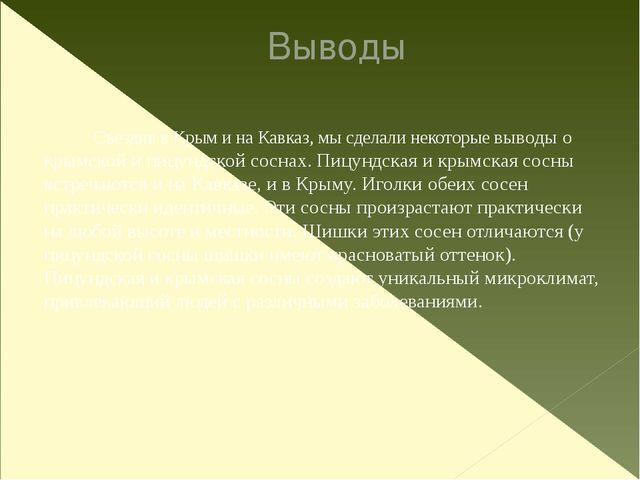 Выводы Съездив в Крым и на Кавказ, мы сделали некоторые выводы о крымской и п...