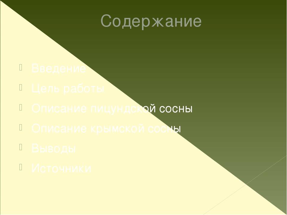 Содержание Введение Цель работы Описание пицундской сосны Описание крымской с...
