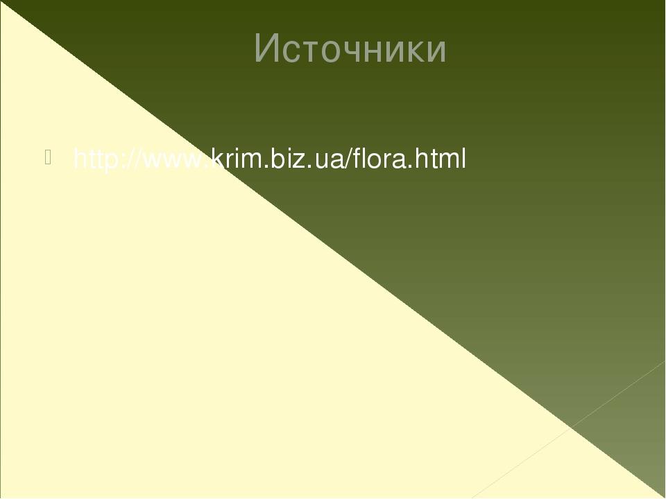 Источники http://www.krim.biz.ua/flora.html