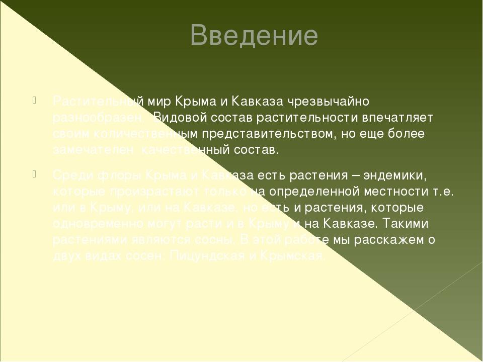 Введение Растительный мир Крыма и Кавказа чрезвычайно разнообразен. Видовой...