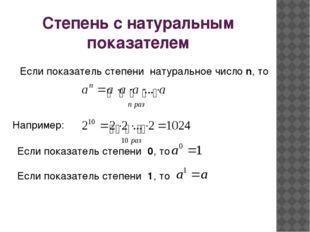 Степень с натуральным показателем Если показатель степени натуральное число n