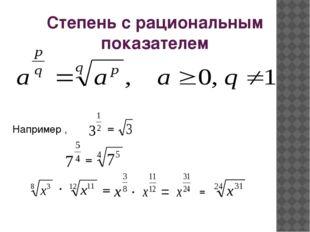 Например , = = · = · = Степень с рациональным показателем