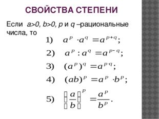 Если а>0, b>0, p и q –рациональные числа, то СВОЙСТВА СТЕПЕНИ