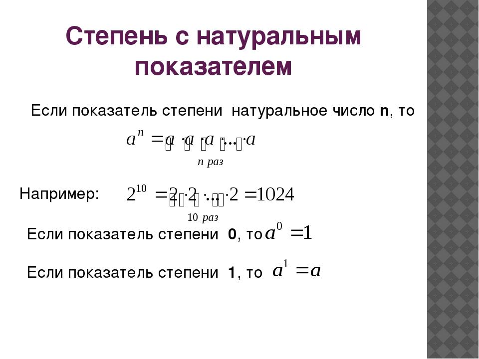 Степень с натуральным показателем Если показатель степени натуральное число n...