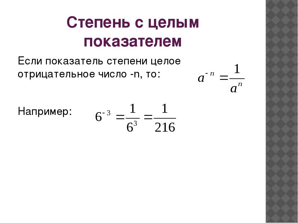 Степень с целым показателем Если показатель степени целое отрицательное число...