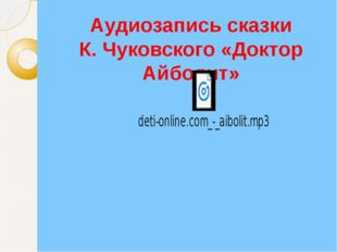 Аудиозапись сказки К. Чуковского «Доктор Айболит»