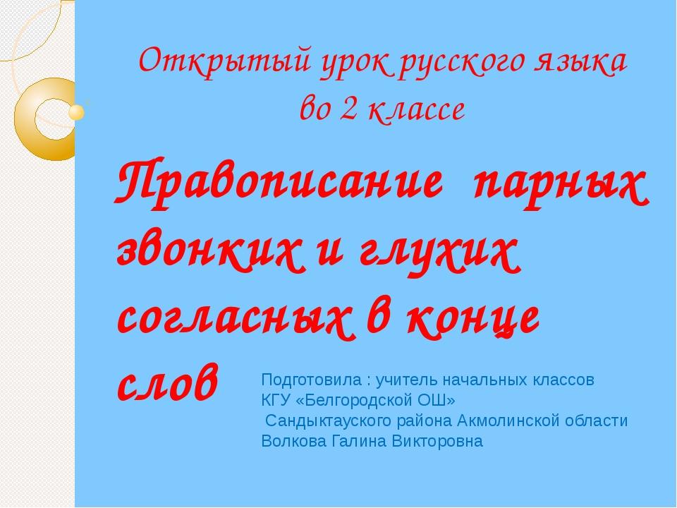 Открытый урок русского языка во 2 классе Правописание парных звонких и глухих...