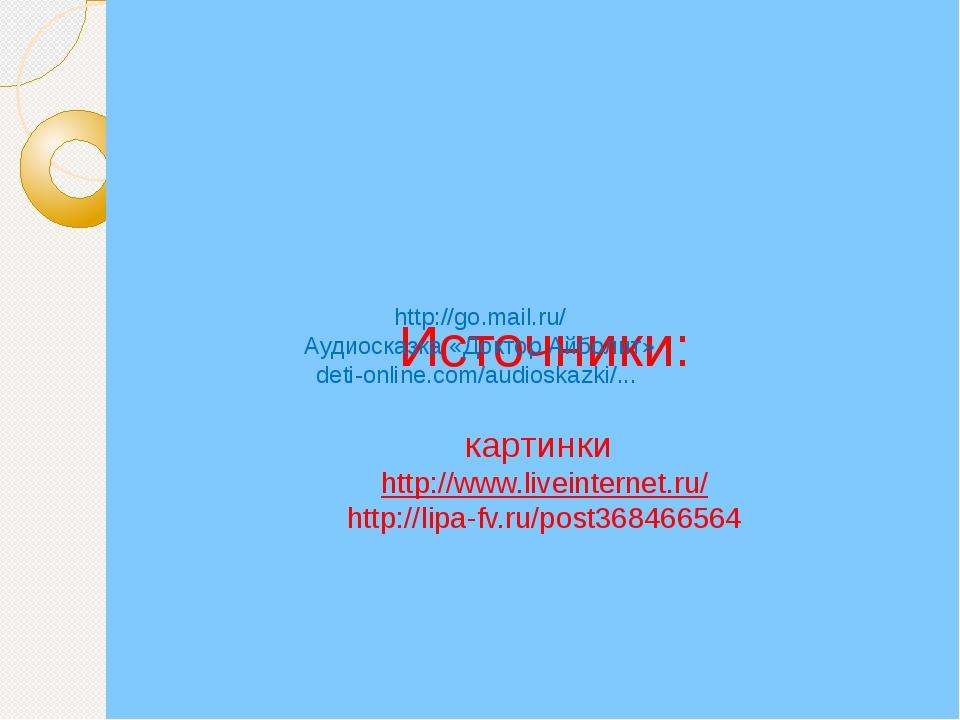 Источники: картинки http://www.liveinternet.ru/ http://lipa-fv.ru/post368466...