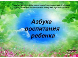 государственное бюджетное учреждение Воронежской области «Центр психолого-пед