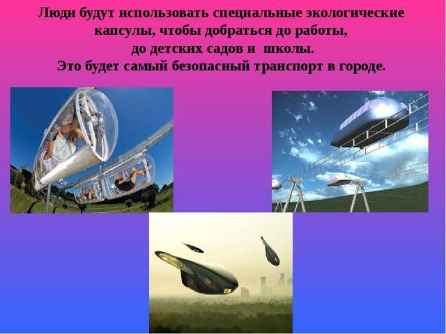 Люди будут использовать специальные экологические капсулы, чтобы добраться до...