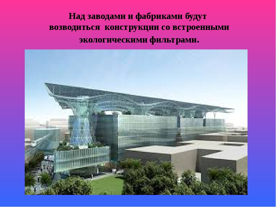 Над заводами и фабриками будут возводиться конструкции со встроенными экологи...