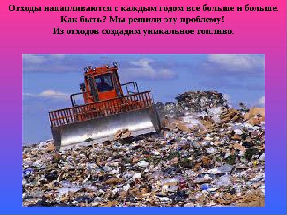 Отходы накапливаются с каждым годом все больше и больше. Как быть? Мы решили...