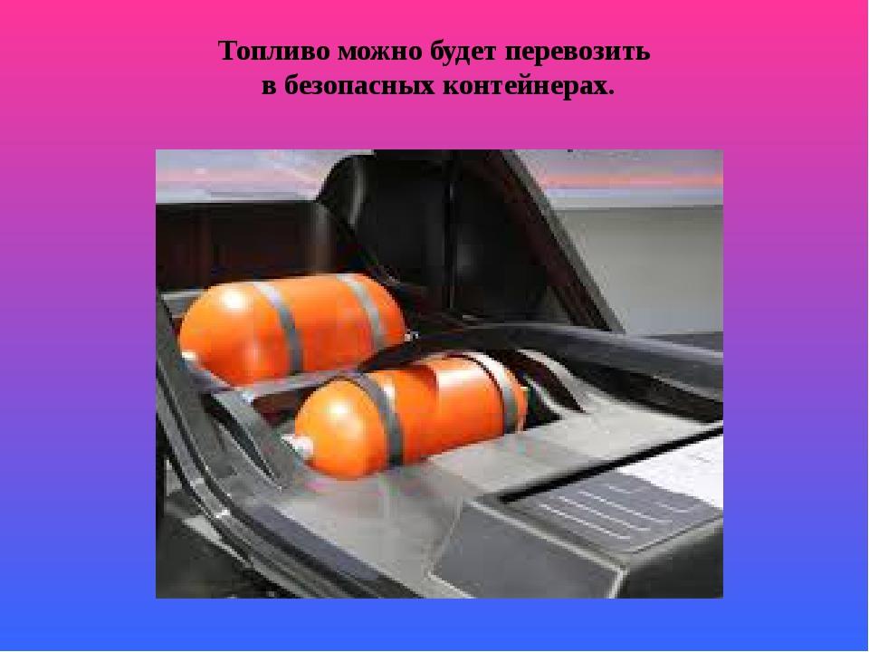 Топливо можно будет перевозить в безопасных контейнерах.