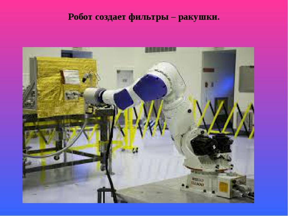Робот создает фильтры – ракушки.