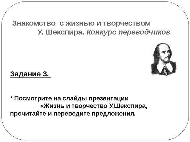 Знакомство с жизнью и творчеством У. Шекспира. Конкурс переводчиков Задание 3...