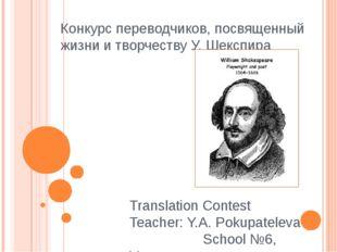 Конкурс переводчиков, посвященный жизни и творчеству У. Шекспира Translation