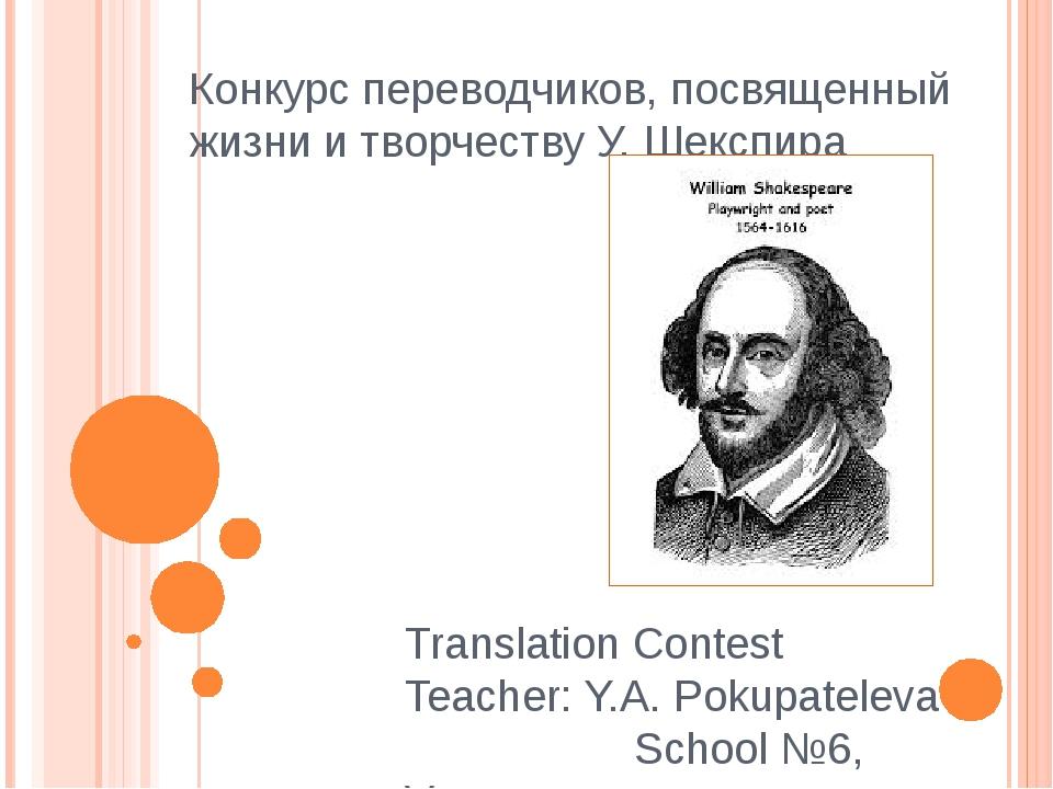 Конкурс переводчиков, посвященный жизни и творчеству У. Шекспира Translation...