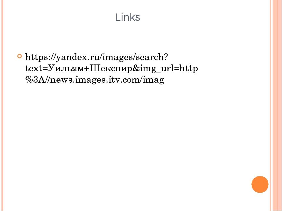 Links https://yandex.ru/images/search?text=Уильям+Шекспир&img_url=http%3A//ne...