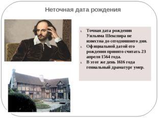 Неточная дата рождения Точная дата рождения Уильяма Шекспира не известна до с