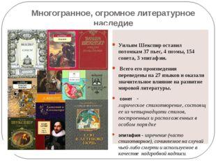 Многогранное, огромное литературное наследие Уильям Шекспир оставил потомкам