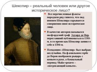 Шекспир – реальный человек или другое историческое лицо? Все перечисленные ф