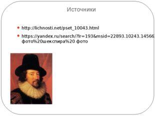 Источники http://lichnosti.net/pset_10043.html https://yandex.ru/search/?lr=1