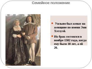 Семейное положение Уильям был женат на женщине по имени Энн Хэтэуэй. Их бра