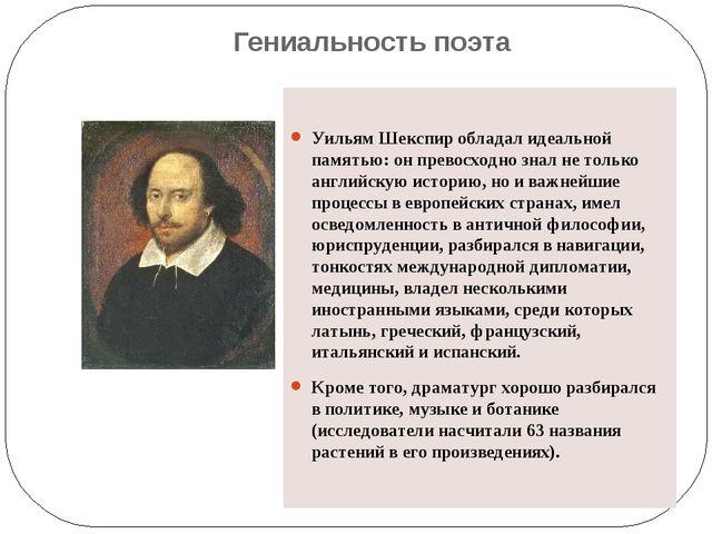 Гениальность поэта Уильям Шекспир обладал идеальной памятью: он превосходно з...