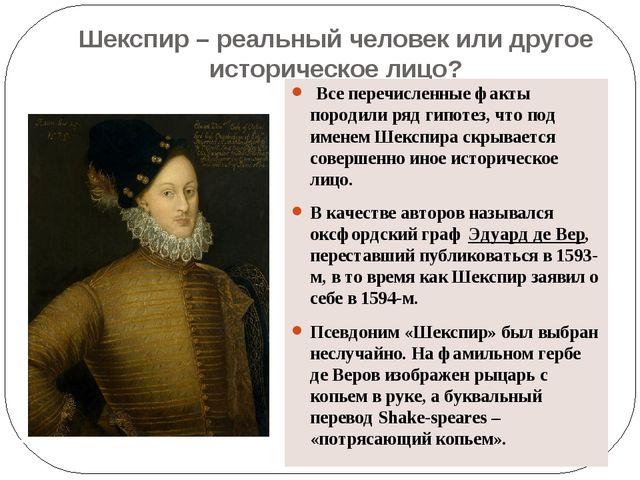 Шекспир – реальный человек или другое историческое лицо? Все перечисленные ф...