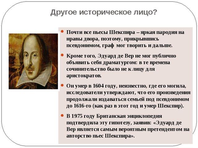 Другое историческое лицо? Почти все пьесы Шекспира – яркая пародия на нравы д...