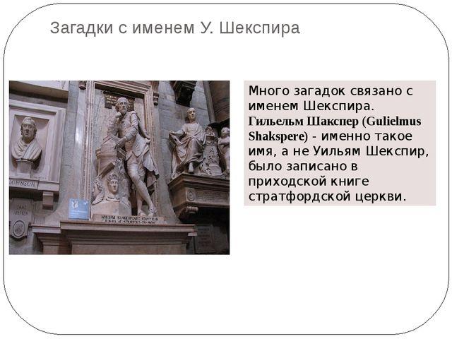 Загадки с именем У. Шекспира Много загадок связано с именем Шекспира. Гильель...