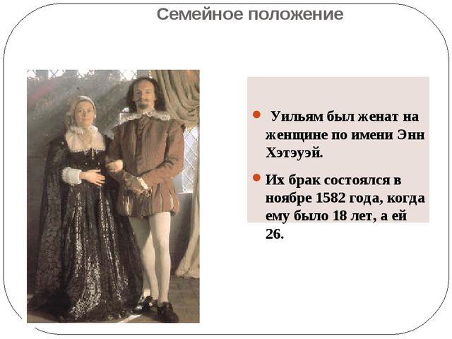 Семейное положение Уильям был женат на женщине по имени Энн Хэтэуэй. Их бра...